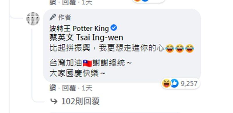 「波特王」13個字撩小英蔡英文! 圖/擷自facebook。