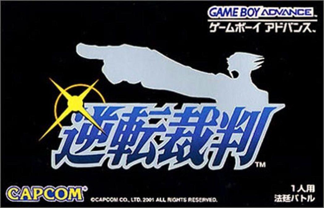 GBA逆轉裁判的遊戲卡帶封面。