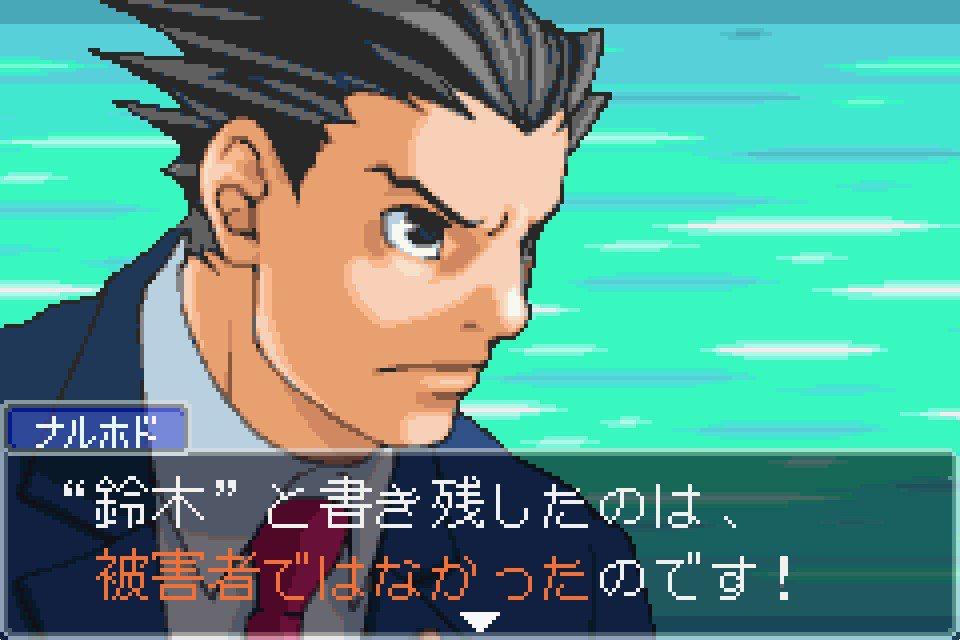 玩家扮演的主角成步堂龍一,最初是一位新人律師,他從小案子開始發跡,並一路慢慢成長...