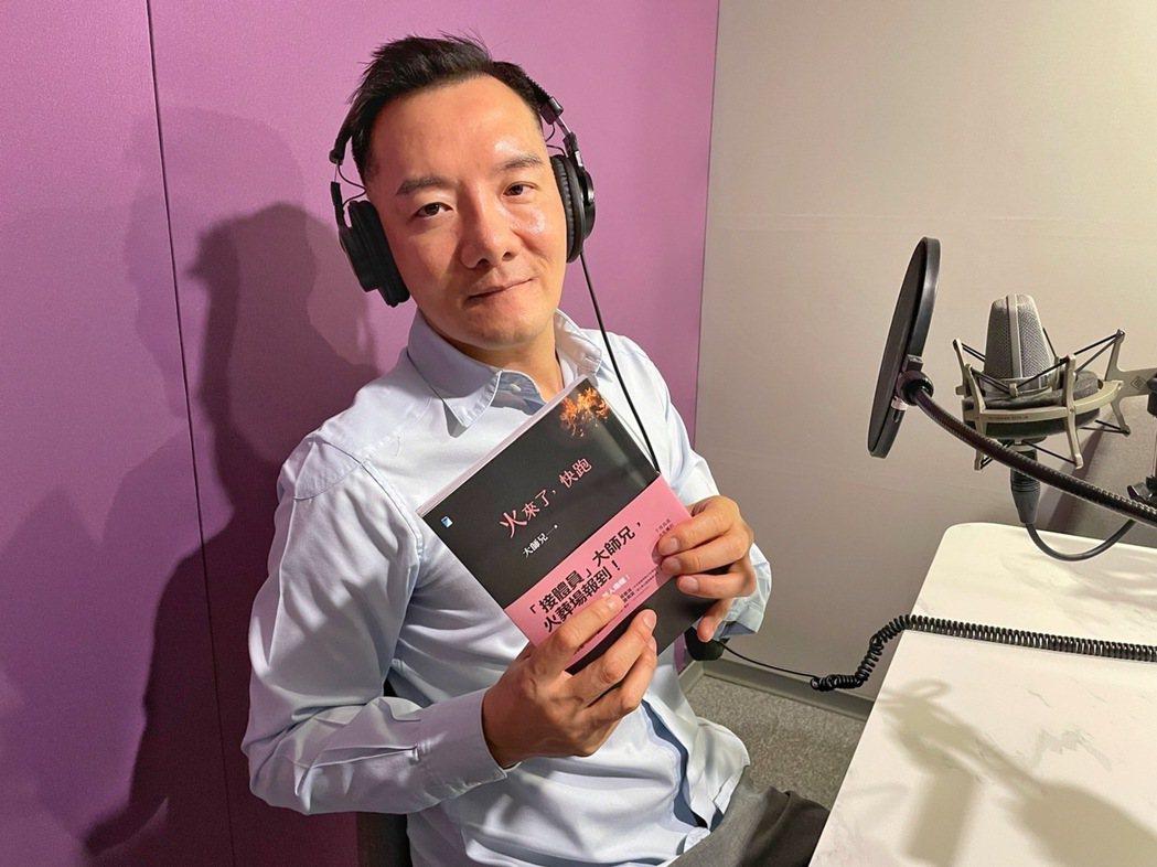 田定豐的Podcast「安眠書店」節目繼續開張。圖/混種時代提供