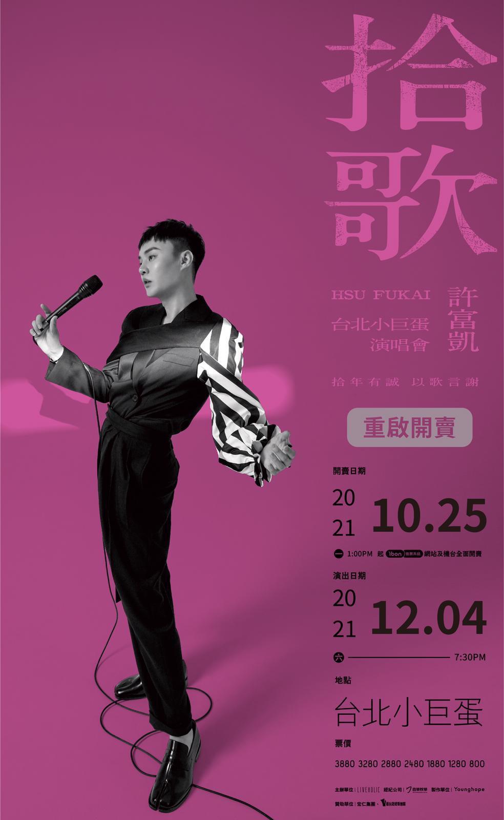 台語歌王許富凱台北小巨蛋演唱會從年初一直轉到年底,自曝將內容加碼又加碼。圖/凱聲...