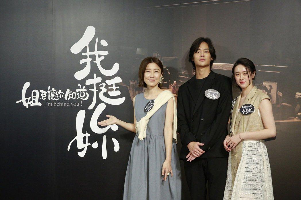 李維維(左起)夏騰宏與邱偲琹出席「姐要讓妳知道,我挺妳」首映會。圖/禾閎廣告提供