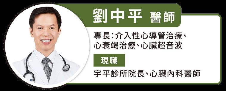 心臟內科劉中平醫師 圖/何宜庭 Heho提供