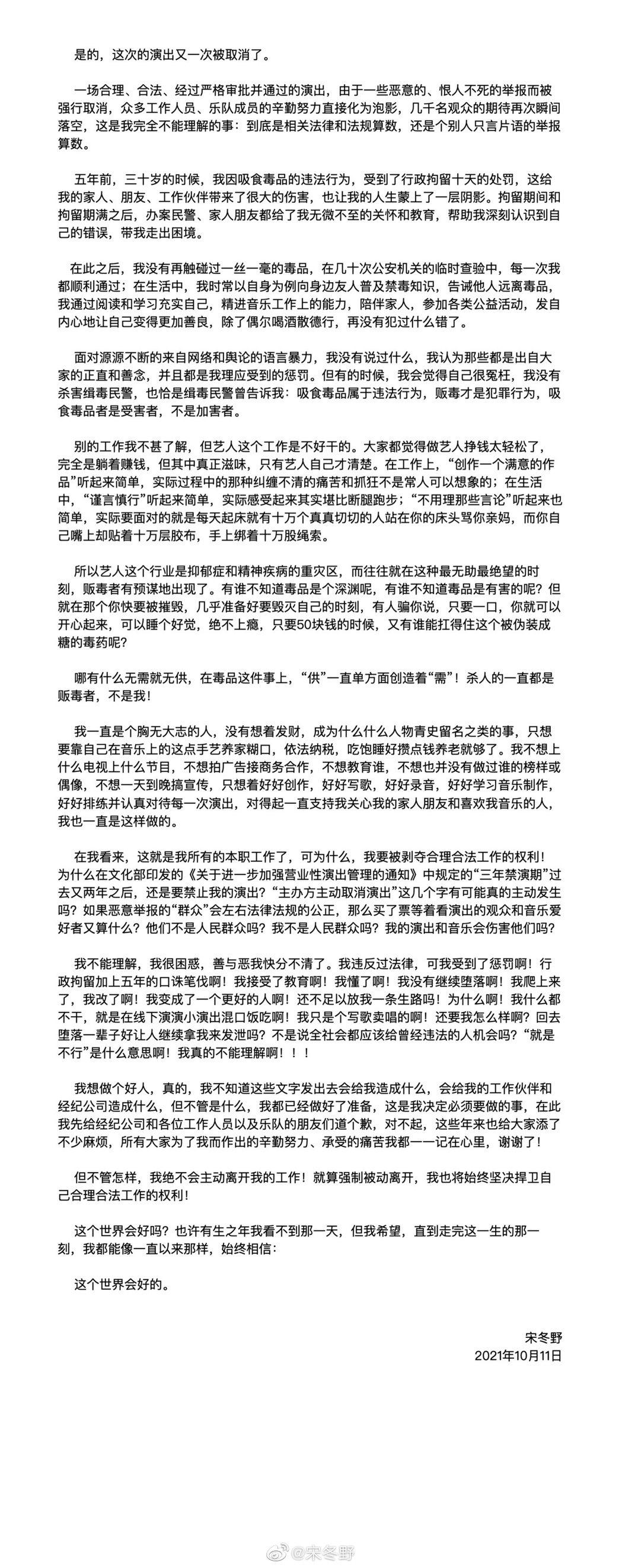 宋冬野發文表示自己想復出卻遇到層層阻礙,替自己喊冤。圖/擷自微博