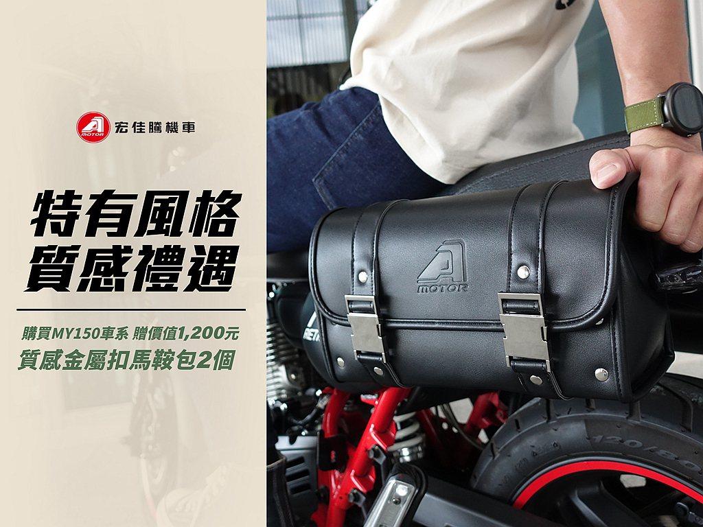 購買經典復古外型的MY150 Retro ABS/MY150七期人氣輕檔車系列,...