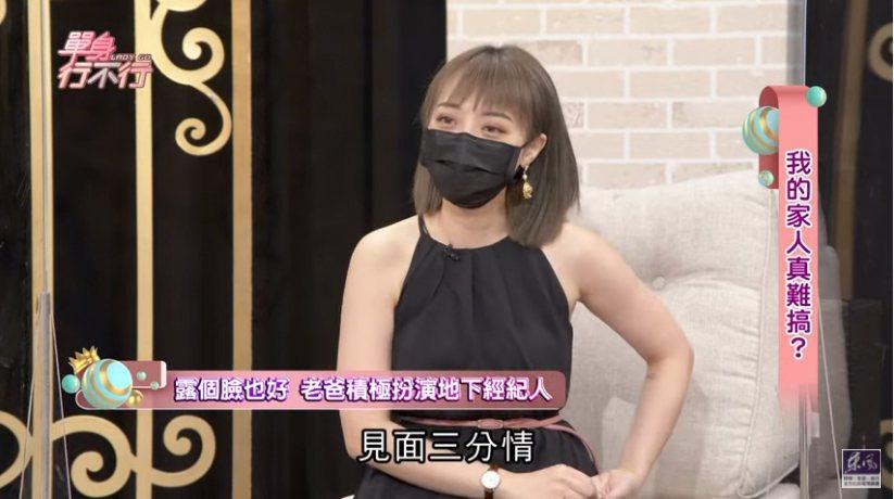 龍龍爆爸爸為了她約到偉忠哥。 圖/擷自youtube。
