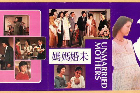 許恩恩/一塊失落的女性電影拼圖(三):當《未婚媽媽》遇上《晨曦將至》