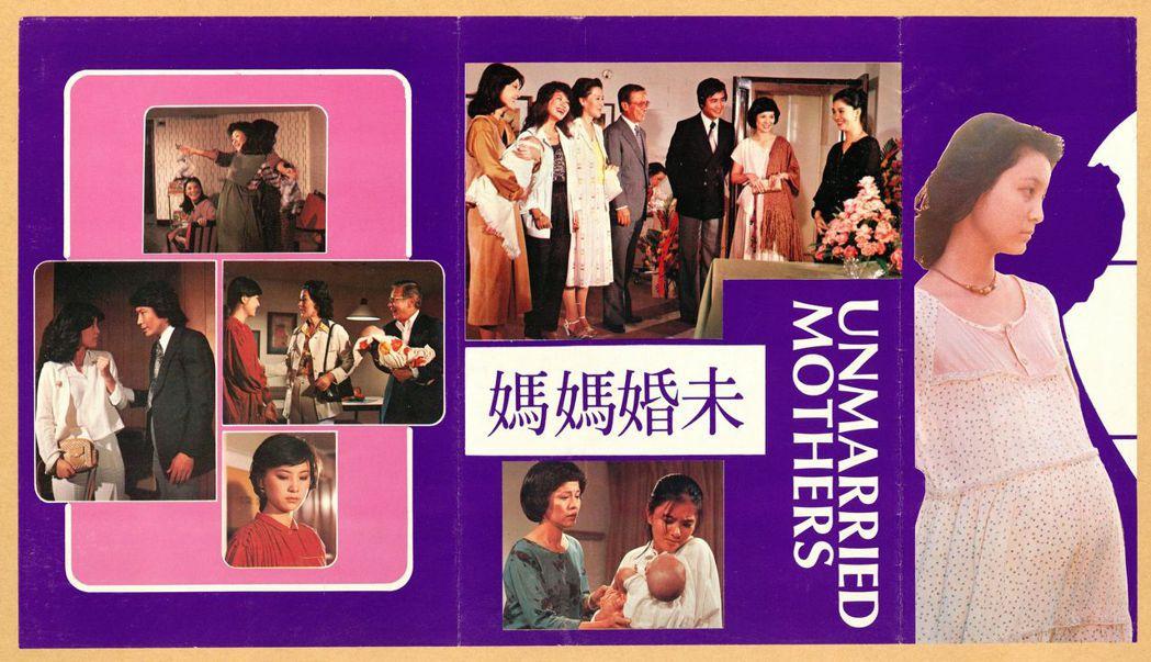 《未婚媽媽》宣傳本事。 圖/國家電影及視聽文化中心