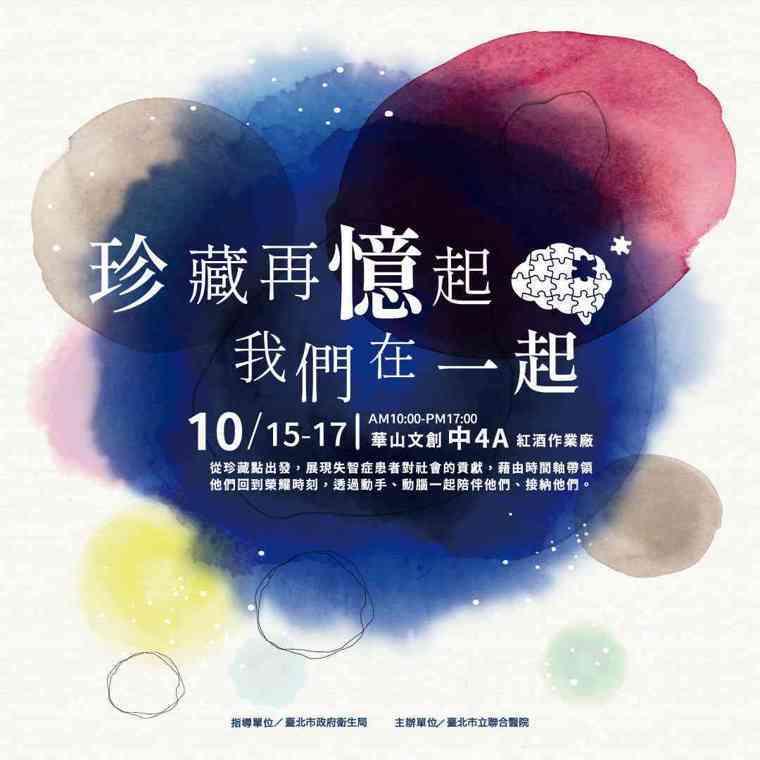 10/15~10/17【珍藏再一起 我們在一起】失智月主題展。 圖/臺北市政府衛...