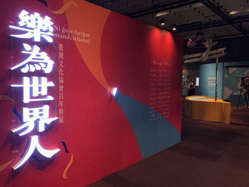 「樂為世界人:臺灣文化協會百年特展」自10月13日起至2022年7月24日於臺史博第四特展室展出。(圖/國立臺灣歷史博物館提供)