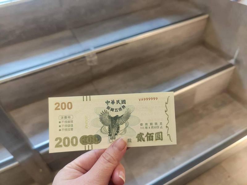 一名女子表示,自己領到1張面額200元的五倍券,右上角的流水號竟然是「VA999999」。 圖/翻攝自「爆料公社」