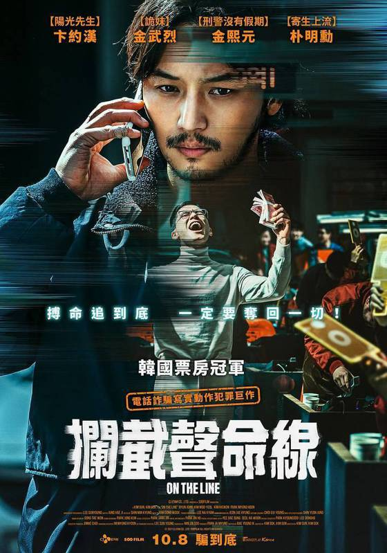 《攔截聲命線》中文海報,10月8日上映