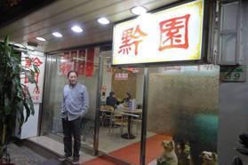 傳承60年的味道!西門町「黔園川菜」熄燈
