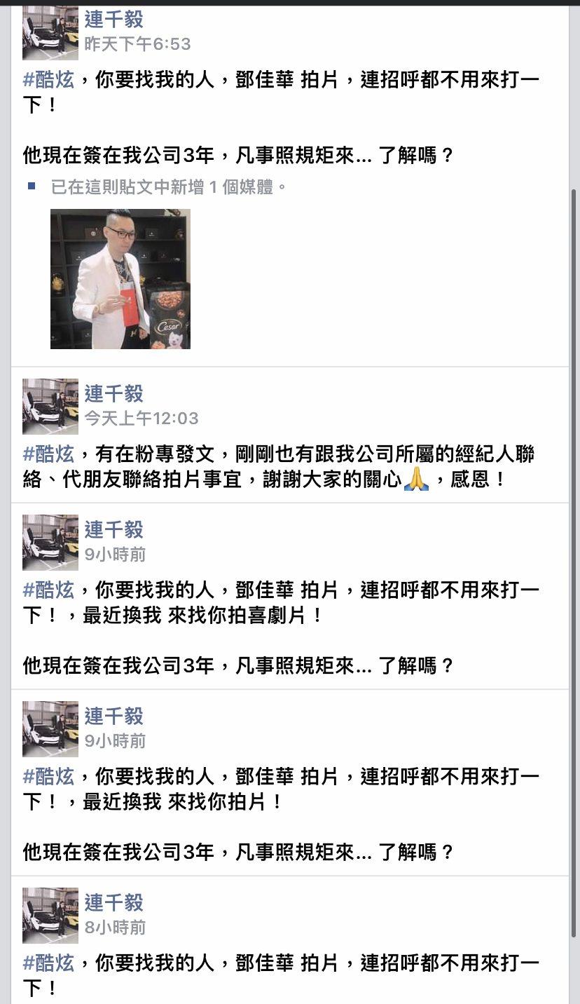 網友發現連千毅嗆酷炫的發文屢屢修改內容,態度丕變讓網友驚呆了。 圖/擷自連千毅f...