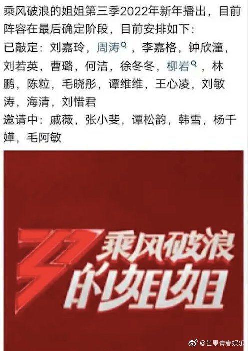 網傳「乘風破浪的姐姐」第三季名單。 圖/擷自微博