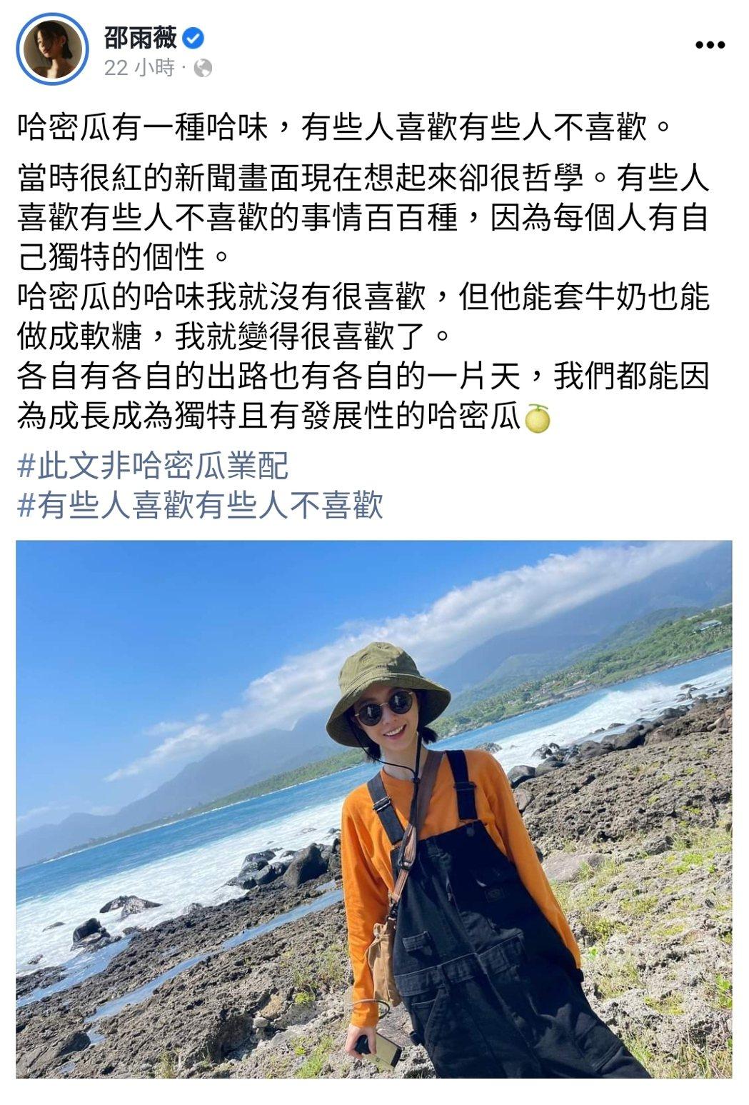 邵雨薇發文外界認為在力挺男友吳慷仁。 圖/擷自邵雨薇臉書
