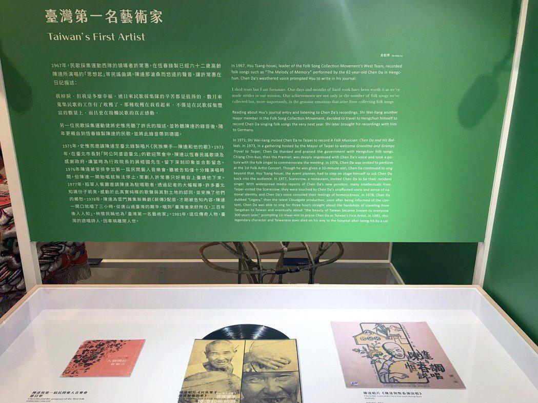 「文協百年特展-新文化觀點:臺灣音樂一百年」關於恆春民謠歌手陳達的解說看板,不僅陳述內容缺乏重點,甚至還有一些錯誤。 圖/作者提供