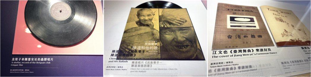 「文協百年特展-新文化觀點:臺灣音樂一百年」現場展示的黑膠唱片、樂譜文件等幾乎全都是影印的複製品。 圖/作者提供