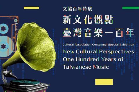 金玉其外,敗絮其中的「文協百年特展:台灣音樂一百年」