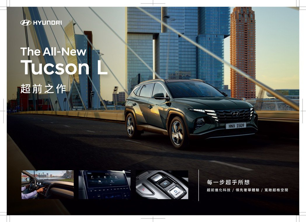 The All-New Tucson L預售價99.9萬元。 圖/南陽實業提供