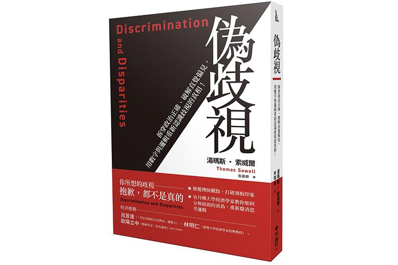 《偽歧視:拆穿政治正確、破解直覺偏見,用數字與邏輯重新認識歧視的真相!》書封。 圖/聯經出版提供