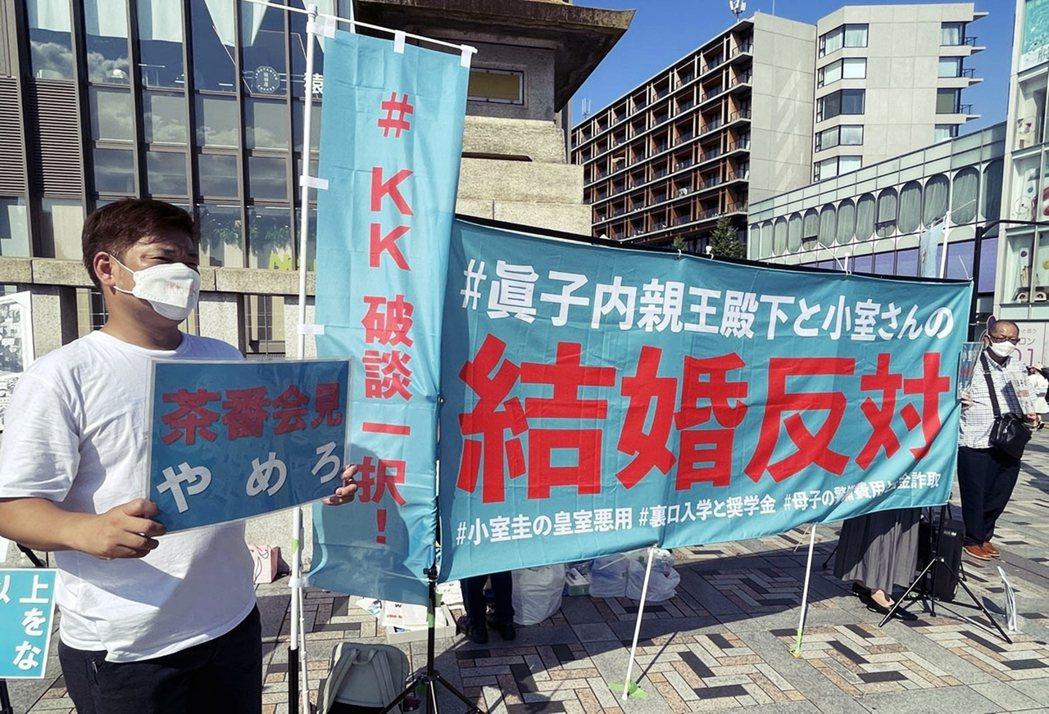 10月10日的東京抗議真子內親王嫁給小室圭大遊行,「「一切都是為了真子好、替皇室...