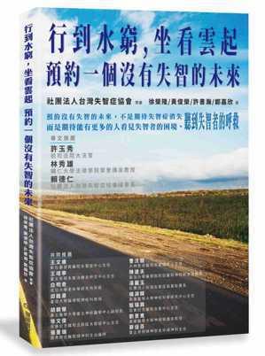 ●書名:《行到水窮,坐看雲起-預約一個沒有失智的未來》●作者:社團法人台灣失...