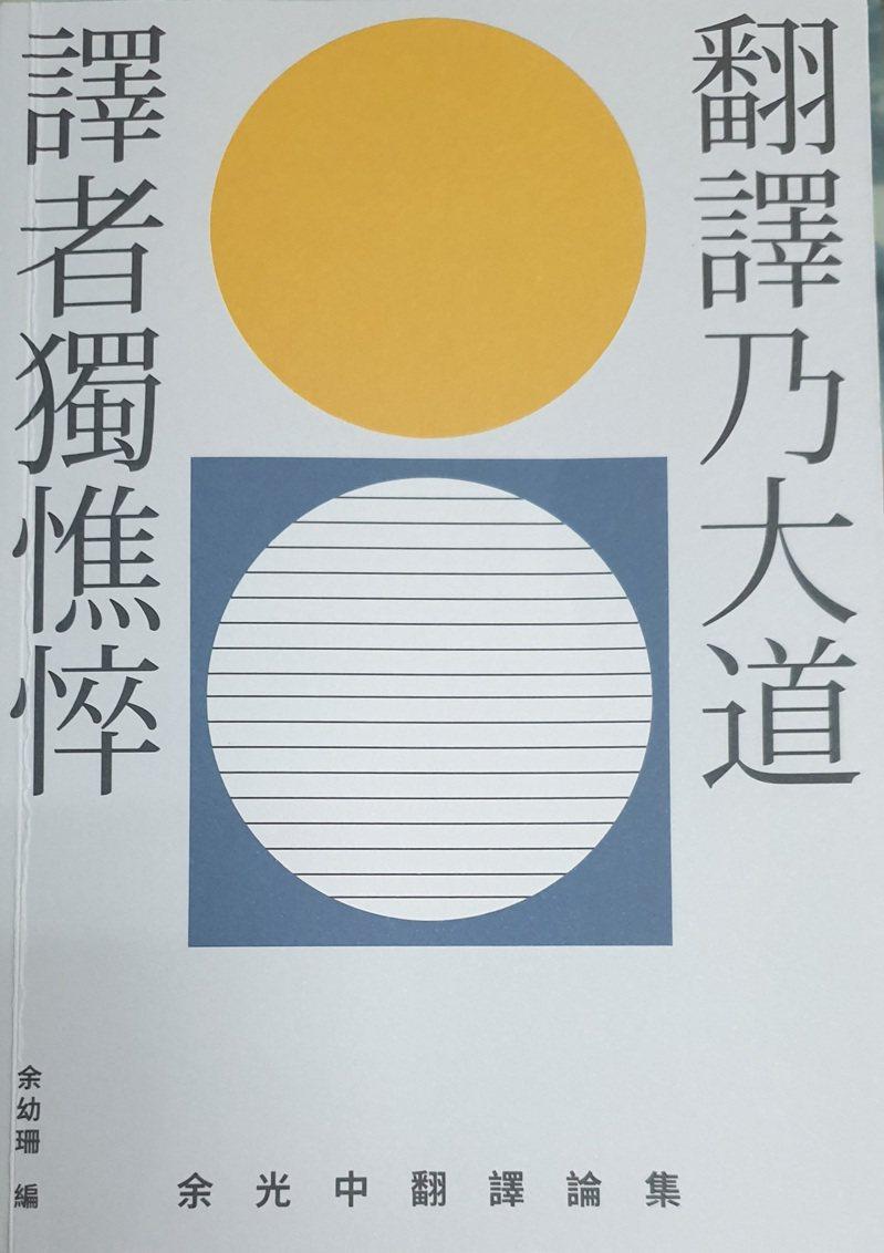 「翻譯乃大道,譯者獨憔悴:余光中翻譯論集」是台灣首本余光中翻譯論著。圖/九歌出版社提供