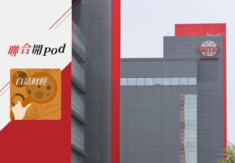 台積傳出將到高雄五輕建新廠,專攻7奈米製程,成為今年來最重大的產業消息。圖/聯合報系資料照片