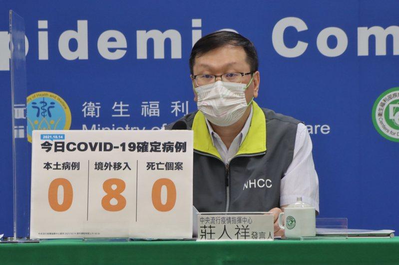 莊人祥表示,是否與疫苗相關,還需要後續評估,才能確定。圖/指揮中心提供