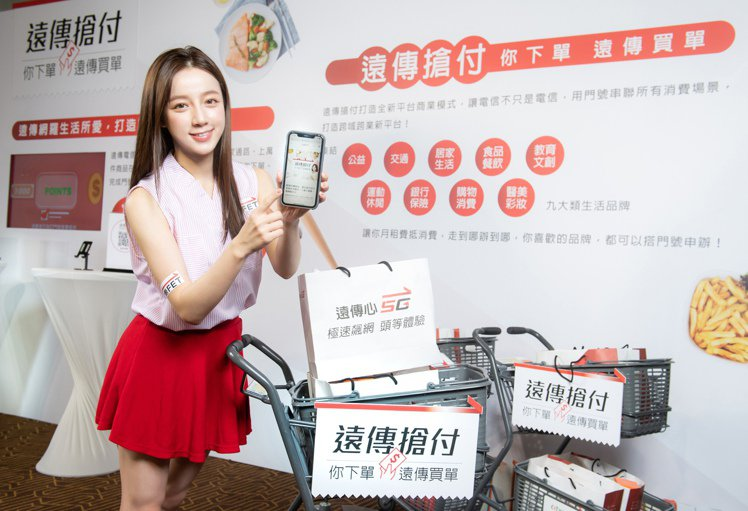 「遠傳搶付」歡慶周年,10月15日至11月30日5大指定品牌辦門號即享萬元購物金...
