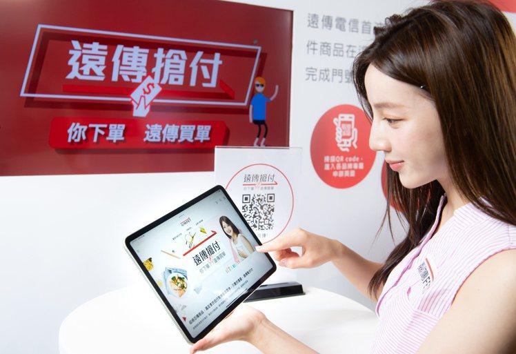 「遠傳搶付」歡慶周年,10月15日至11月30日申辦遠傳friDay購物、凱基銀...