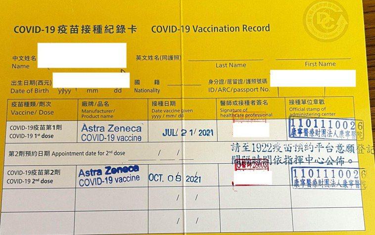 繼中心診所醫院後,康寧醫院也出現批號誤植導致民眾誤會接種過期疫苗的情況。圖/北市...