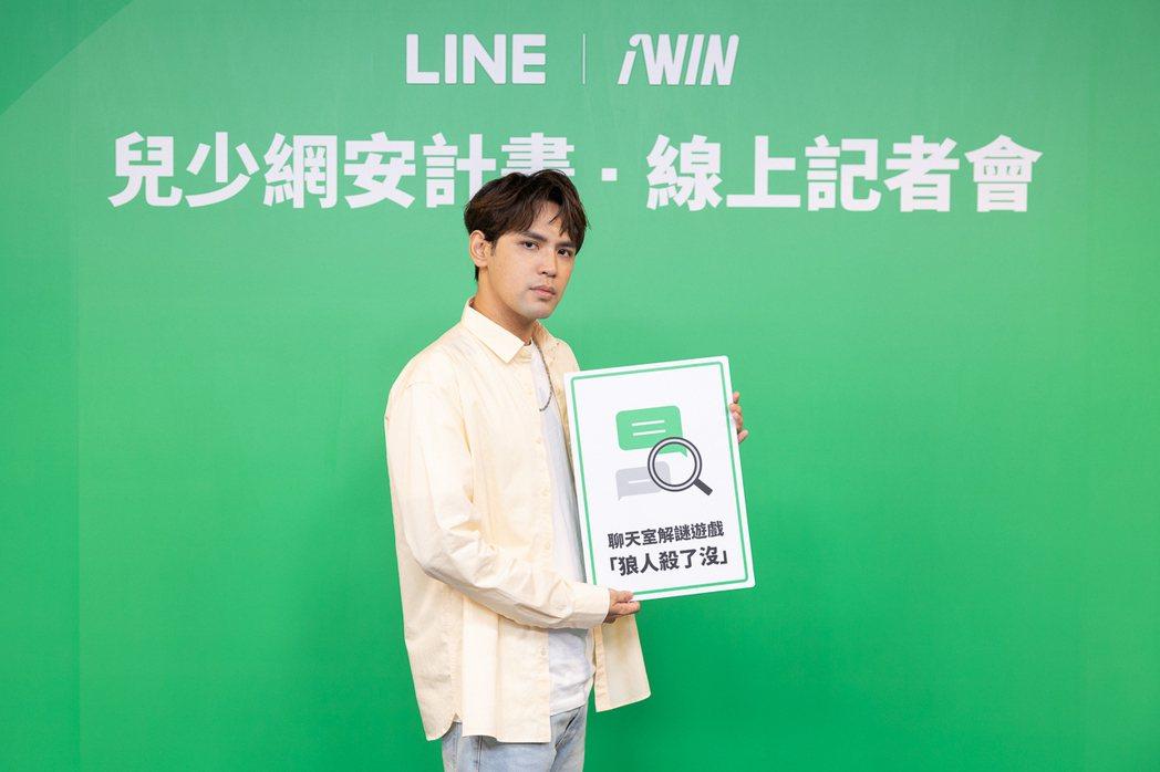 陳零九擔任「LINE|iWIN兒少網安計畫」活動大使。圖/LINE台灣提供