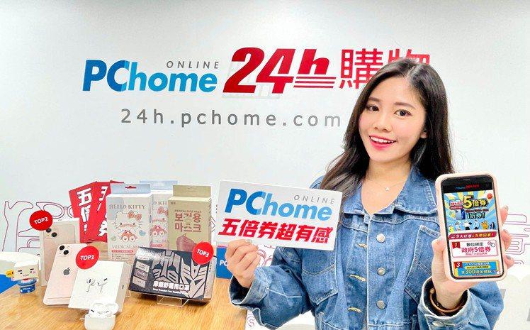 PChome 24h購物公布「五倍券熱銷TOP10」,雙十連假全站銷額年成長近1...