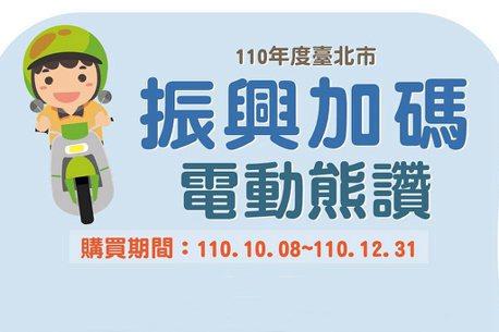 最高27,000元!台北市政府再加碼電動機車補助