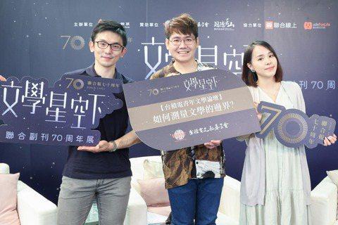 台積電青年文學論壇,作家盛浩偉(左起)、沈信宏、蔣亞妮出席。記者曾原信/攝影
