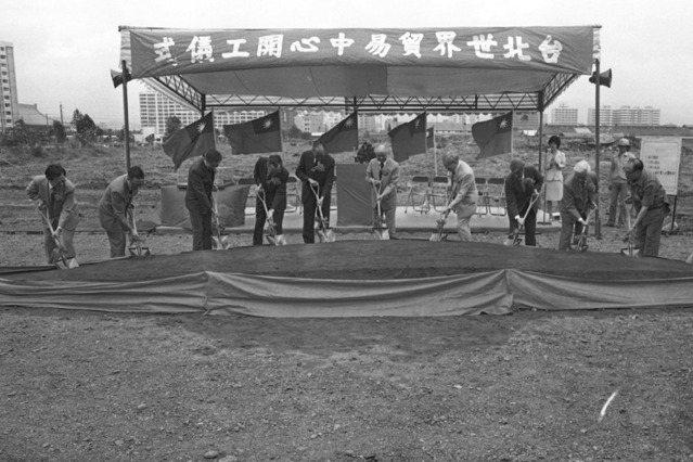 【歷史上的今天1016】荒蕪中的臺北世貿中心破土典禮