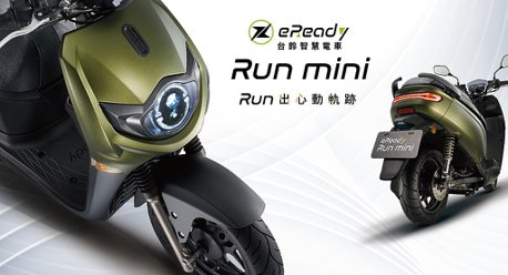 心動價40,800元起!台鈴智慧電車eReady Run mini新車上市