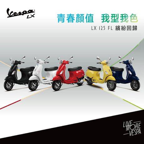 「消光黑」、「萊姆雪酪」回歸!偉士牌LX 125 i-get FL繽紛車色選擇更多