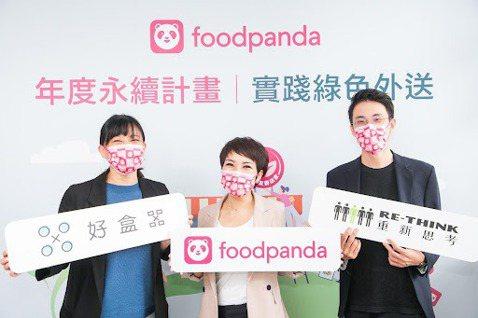 foodpanda 發佈年度永續計劃,攜手RE-THINK和好盒器從源頭減廢。...