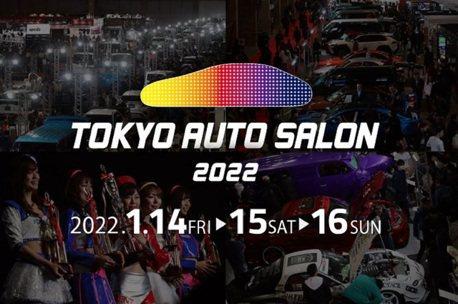 2022東京改裝車展1月14日開展 可能是前所未有的三天盛會