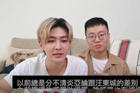 網友酸「不清楚汪東城和炎亞綸的差別」 本尊怒回嗆