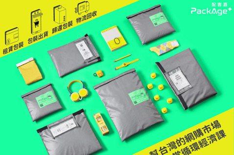 配客嘉的循環包裝袋。 圖/配客嘉提供