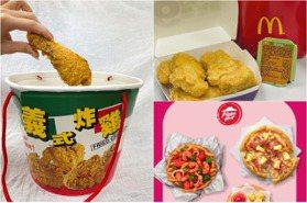 拿坡里炸雞「買8送8」 整桶雞腿+雞翅吃到飽!全台4大速食買1送1優惠