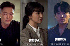 南宮珉《黑色太陽》大結局收視獲好評!番外篇《莫比烏斯:黑色太陽》將在下周公開