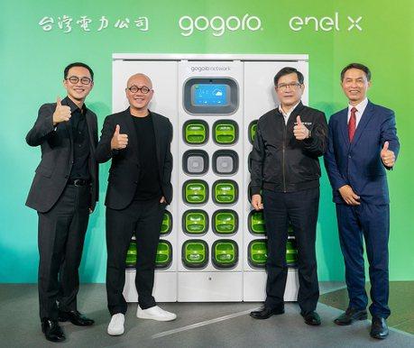 換電站成為備用儲電網!Gogoro、台電與Enel X實現電網供需平衡
