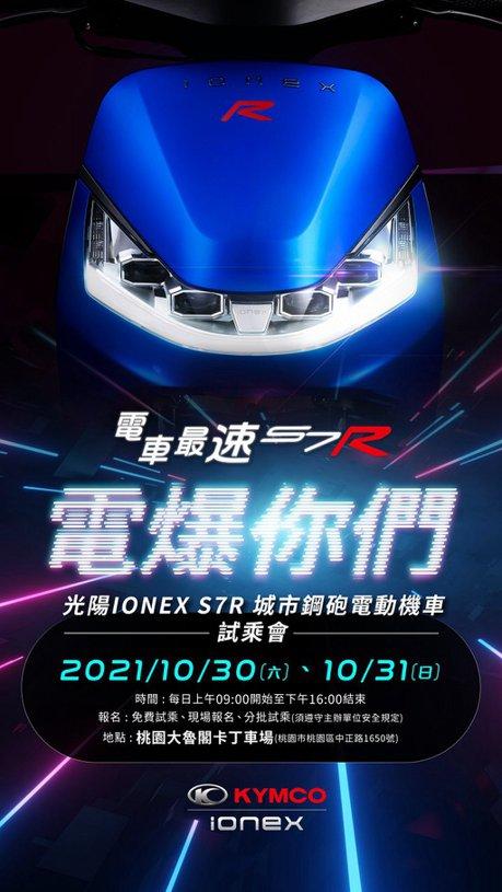 歡迎鍵盤車手挑戰!光陽城市鋼砲旗艦電車IONEX S7R免費試乘活動