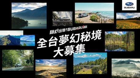 影/精選全台15個夢幻景點!「隨心出發!Subaru領路」年度品牌活動開跑