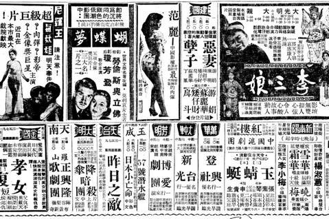 追溯報紙鋅版廣告的沉積記憶(一):重探與老電影相遇的美好時光